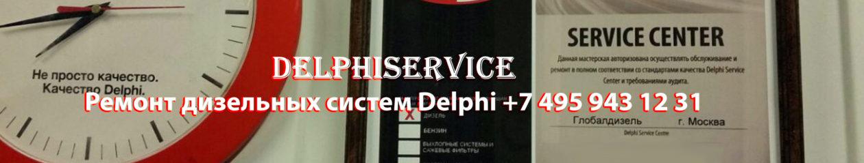 Delphiservice